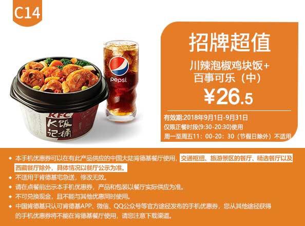 肯德基优惠券(肯德基手机优惠券)C14:川辣泡椒鸡块饭+百事可乐(中) 优惠价26.5元