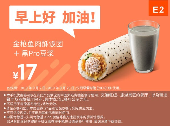 肯德基优惠券(肯德基手机优惠券)E2:金枪鱼肉酥饭团+黑Pro豆浆 优惠价17元