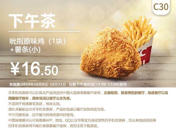 肯德基优惠券(肯德基手机优惠券)C30:吮指原味鸡+薯条(小) 优惠价16.5元