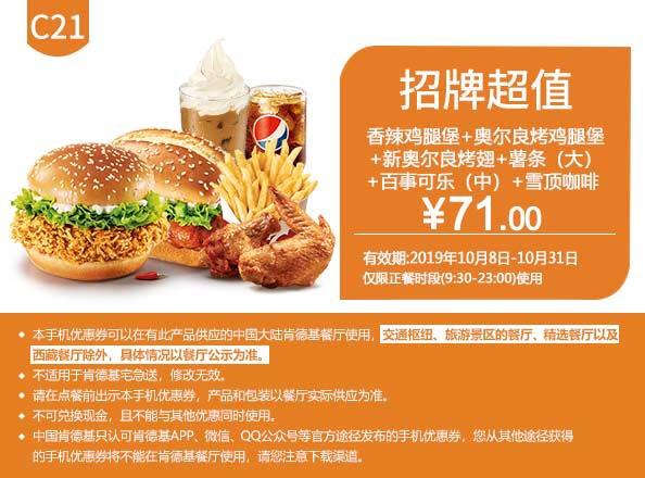 肯德基优惠券(肯德基手机优惠券)C21:香辣鸡腿堡+奥尔良烤鸡腿堡+薯条(大)+百事可乐(中)+雪顶咖啡 优惠价68元