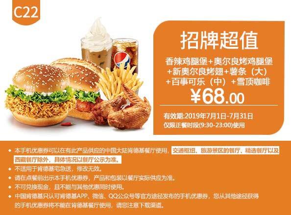 肯德基优惠券(肯德基手机优惠券)C22:香辣鸡腿堡+奥尔良烤鸡腿堡+新奥尔良烤翅+薯条(大)+百事可乐(中)+雪顶咖啡 优惠价68元