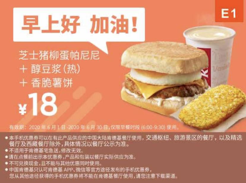 肯德基优惠券(肯德基手机优惠券)E1:芝士猪柳帕尼尼+醇豆浆(热)+香脆薯饼 优惠价18元