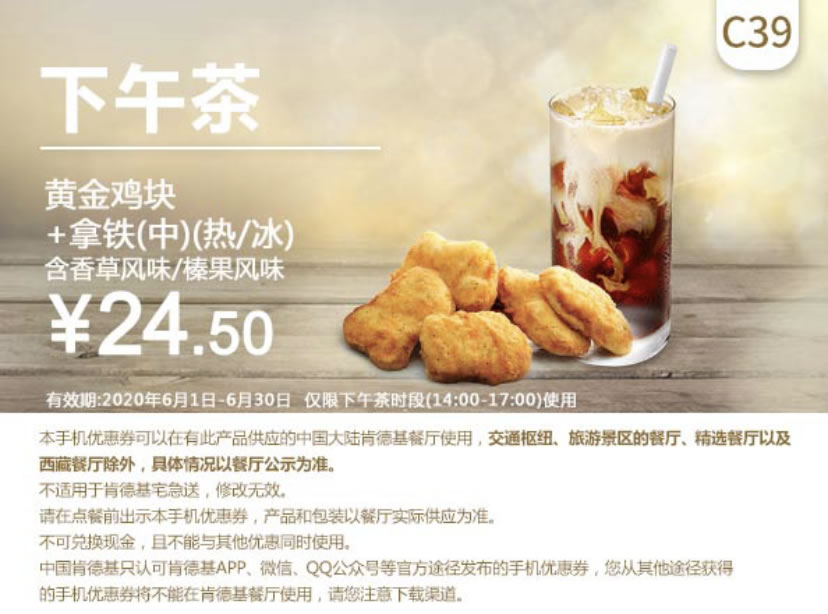 肯德基优惠券(肯德基手机优惠券)C39:黄金鸡块+拿铁(中)(热/冰) 优惠价24元