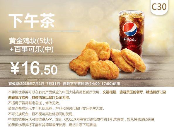 肯德基优惠券(肯德基手机优惠券)C30:黄金鸡块(5块)+百事可乐(中) 优惠价16.5元