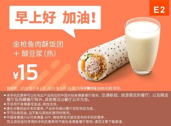 肯德基优惠券(肯德基手机优惠券)E2:金枪鱼肉酥饭团+醇豆浆(热) 优惠价15元