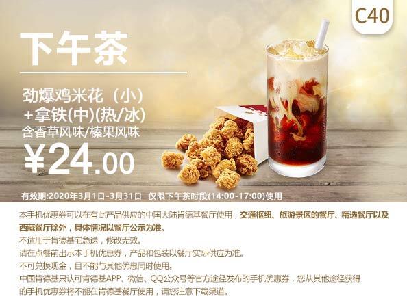 肯德基优惠券(肯德基手机优惠券)C40:劲爆鸡米花+拿铁(中)(热/冰) 优惠价24元