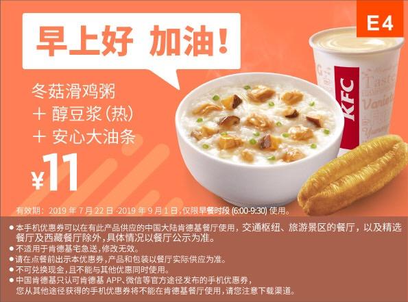 肯德基优惠券(肯德基手机优惠券)E4:冬菇滑鸡粥+醇豆浆(热)+安心大油条 优惠价11元