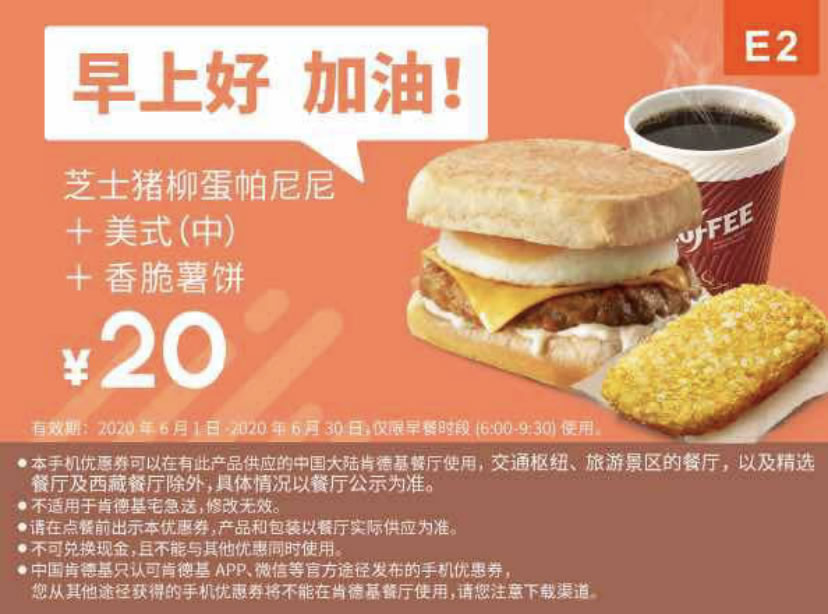 肯德基优惠券(肯德基手机优惠券)E2:芝士猪柳帕尼尼+美式咖啡(中)+香脆薯饼 优惠价20元