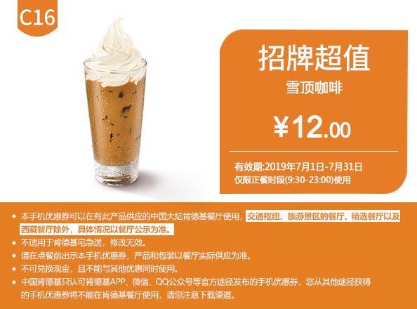 肯德基优惠券(肯德基手机优惠券)C16:雪顶咖啡 优惠价12元