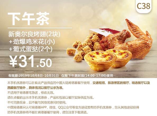 肯德基优惠券(肯德基手机优惠券)C38:烤翅(2块)+劲爆鸡米花(小)+葡式蛋挞2个 优惠价31.5元