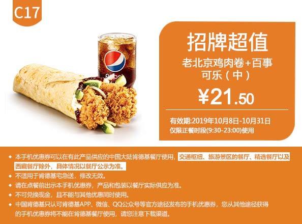 肯德基优惠券(肯德基手机优惠券)C17:老北京鸡肉卷+百事可乐(中) 优惠价21.5元