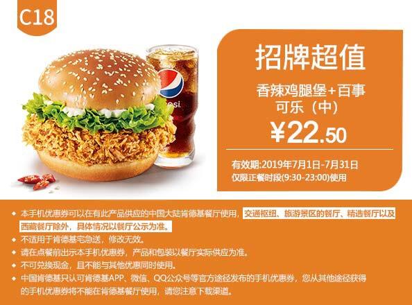 肯德基优惠券(肯德基手机优惠券)C18:香辣鸡腿堡+百事可乐(中) 优惠价22.5元