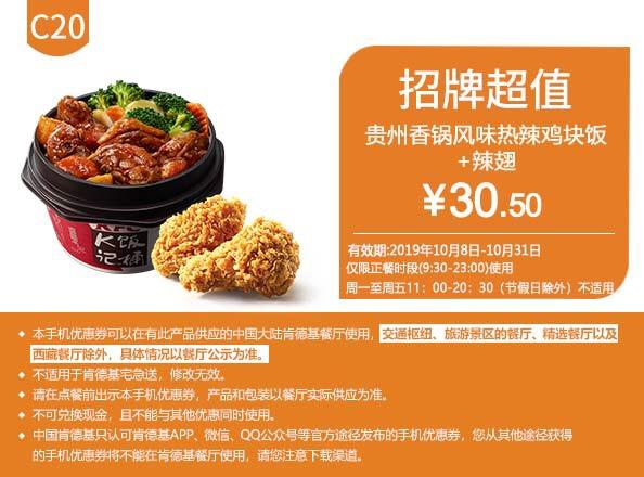 肯德基优惠券(肯德基手机优惠券)C20:贵州香锅风味热辣鸡块饭+辣翅 优惠价30.5元