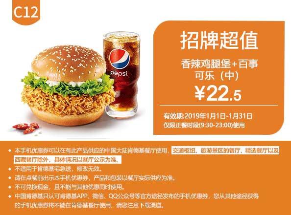 肯德基优惠券(肯德基手机优惠券)C12:香辣鸡腿堡+百事可乐(中) 优惠价22.5元