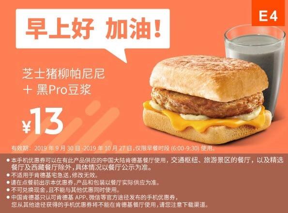 肯德基优惠券(肯德基手机优惠券)E4:芝士猪柳帕尼尼+黑Pro豆浆 优惠价13元