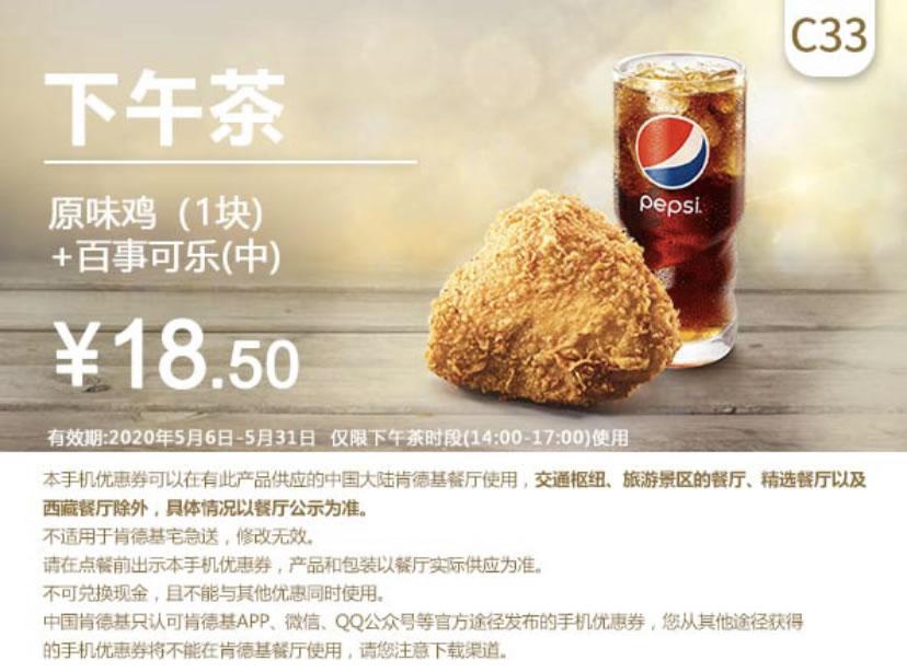 肯德基优惠券(肯德基手机优惠券)C33:吮指原味鸡+百事可乐 优惠价18.5元