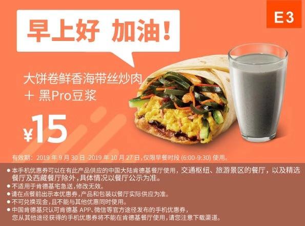 肯德基优惠券(肯德基手机优惠券)E3:大饼卷鲜香海带丝炒肉+黑Pro豆浆 优惠价15元