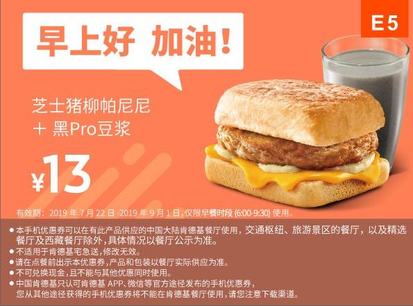 肯德基优惠券(肯德基手机优惠券)E5:芝士猪柳帕尼尼+黑Pro豆浆 优惠价13元