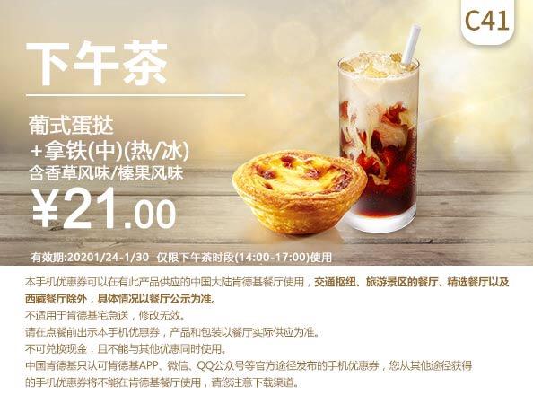 肯德基优惠券(肯德基手机优惠券)C41:葡式蛋挞+拿铁(中)(热/冰) 优惠价21元