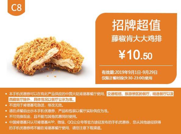 肯德基优惠券(肯德基手机优惠券)C8:藤椒肯大大鸡排 优惠价10.5元
