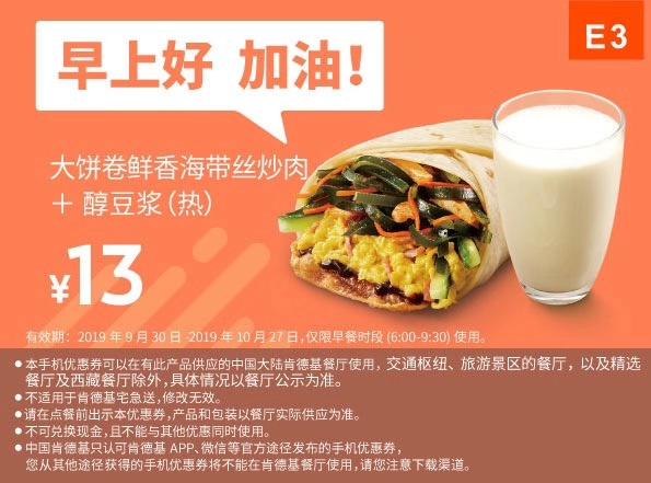 肯德基优惠券(肯德基手机优惠券)E3:大饼卷鲜香海带丝炒肉+醇豆浆(中热) 优惠价13元