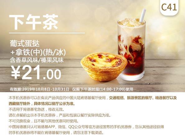 肯德基优惠券(肯德基手机优惠券)C41:葡式蛋挞+拿铁(中)(热/冰)含香草风味/榛果风味 优惠价21元