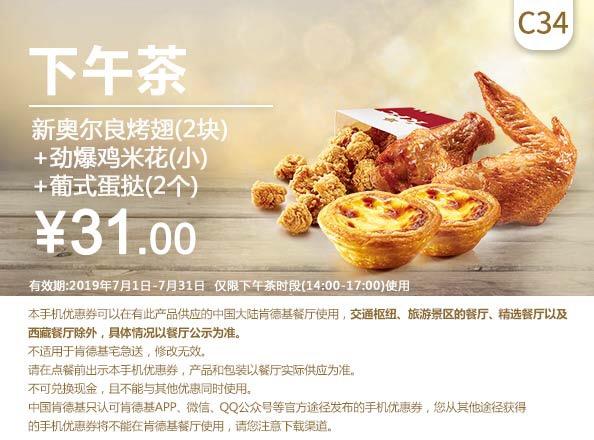 肯德基优惠券(肯德基手机优惠券)C34:新奥尔良烤翅(2块)+劲爆鸡米花(小)+葡式蛋挞(2个)优惠价31元