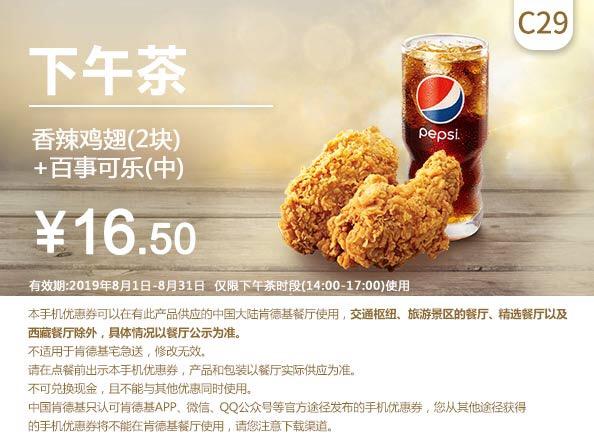 肯德基优惠券(肯德基手机优惠券)C29:香辣鸡翅(2块)+百事可乐(中) 优惠价16.5元