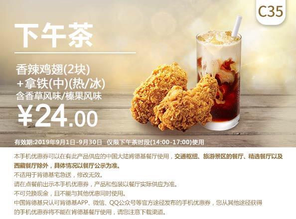 肯德基优惠券(肯德基手机优惠券)C35:香辣鸡翅(2块)+拿铁(中)(热/冰)含香草风味/榛果风味 优惠价24元
