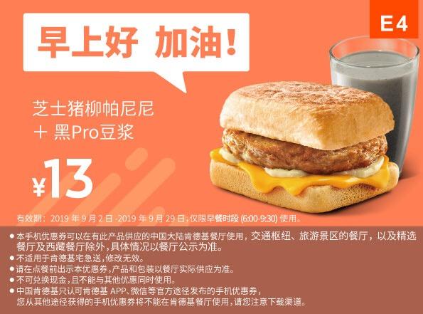 肯德基优惠券(肯德基手机优惠券)E4:芝士猪肉帕尼尼+黑Pro豆浆 优惠价13元
