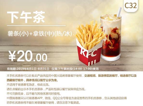 肯德基优惠券(肯德基手机优惠券)C32:薯条(小)+拿铁(中)(热/冰) 优惠价20元
