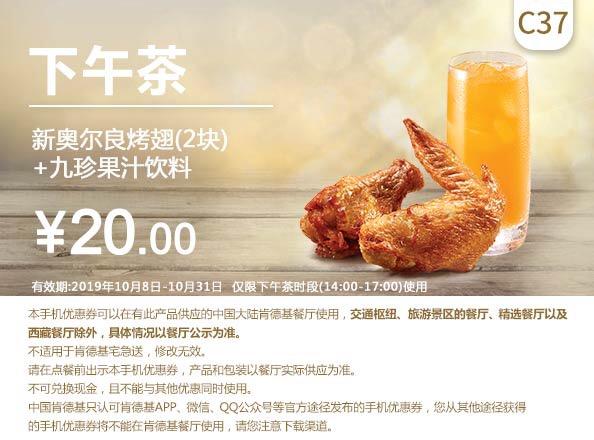 肯德基优惠券(肯德基手机优惠券)C37:新奥尔良鸡翅(2块)+九珍果汁饮料 优惠价20元