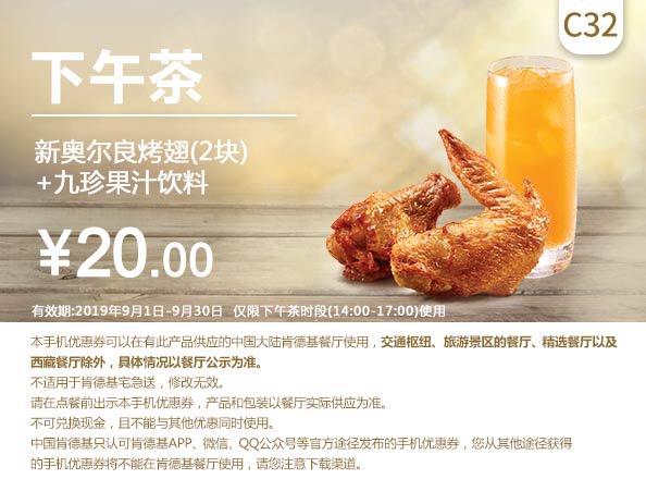 肯德基优惠券(肯德基手机优惠券)C32:新奥尔良鸡翅(2块)+九珍果汁饮料 优惠价20元
