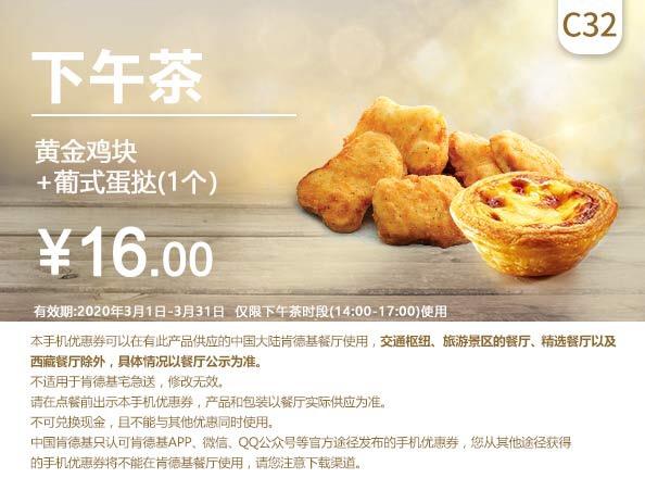 肯德基优惠券(肯德基手机优惠券)C32:黄金鸡块+葡式蛋挞(1个) 优惠价16元