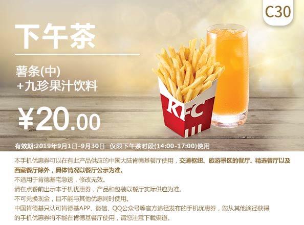 肯德基优惠券(肯德基手机优惠券)C30:薯条(中)+九珍果汁饮料 优惠价20元